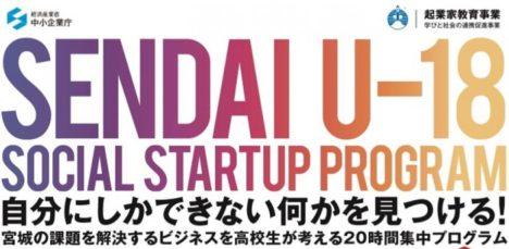 中小企業庁、8月に仙台にて高校生を対象とした起業家育成イベント「SENDAI U-18 SOCIAL STARTUP PROGRAM」を開催