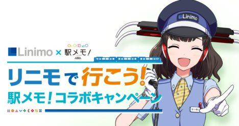 駅収集位置ゲー「ステーションメモリーズ!」、7/20より愛知県の東部丘陵線とコラボ