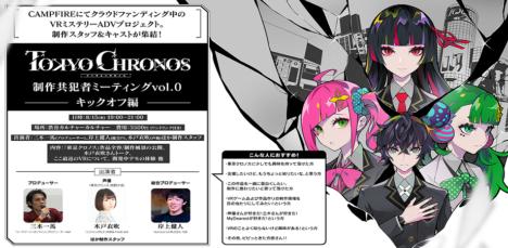 新作VRアドベンチャー「東京クロノス」、8/15に「制作共犯者ミーティングvo.0 -キックオフ編」を開催