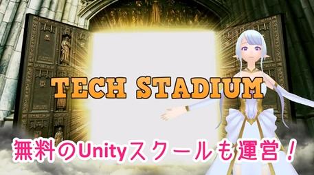 異世界VTuber女神エルミナ、ゲームエンジニア・エージェンシーと育成施設 「TECH STADIUM」を紹介