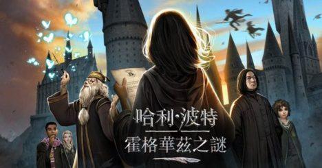 Jam City、人気小説/映画シリーズ「ハリー・ポッター」のスマホ向けRPG「Harry Potter: Hogwarts Mystery」の中文繁体字版をリリース