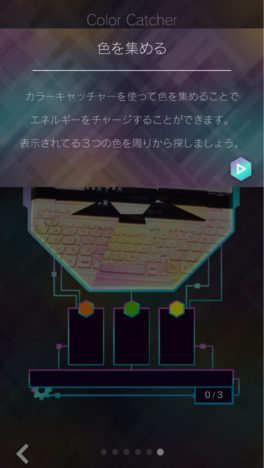 【やってみた】周囲の景色と色を取り込む「PixelJunk」シリーズのスマホゲーム「Eden Obscura」