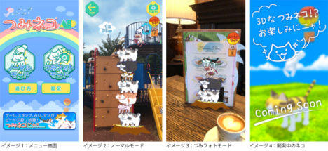 AR機能搭載のiOS向け積み上げゲーム「つみネコAR」がリリース