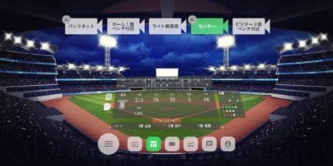 SupershipとKDDI、VR観戦プラットフォーム「XRstadium」を提供開始