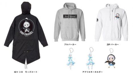 バーチャルYoutuberの「電脳少女シロ」「YUA」「ばあちゃる」、原宿系ファッションブランドの「42(FORTYTWO)」とコラボ