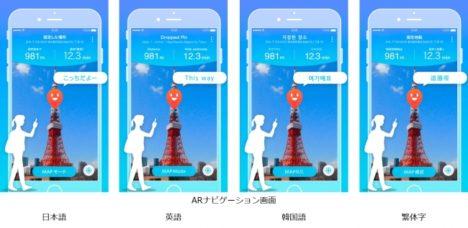 テレコムスクエア、4ヶ国語に対応したARナビゲーションアプリ「PinnAR」をリリース