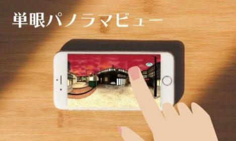 Shade3D、3DCGソフト「Shade3D」で作成したパノラマ画像を手軽にiPhone/iPadに転送できるiOSアプリ「Shade3D Panorama View」をリリース