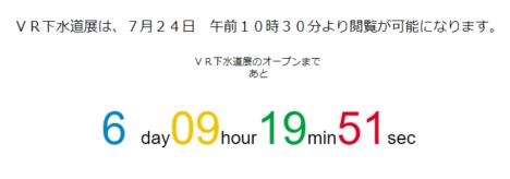 日本下水道協会、「VR下水道展」をリアル展示会と同時開催