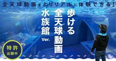 岐阜市で開催される「第2回全国エンタメまつり」、VRコーナーの出展企業が発表