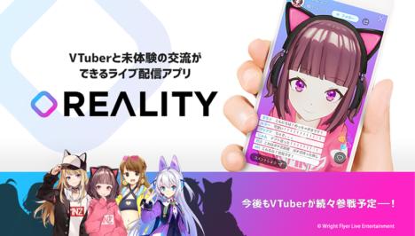 Wright Flyer Live Entertainment、世界初のVTuber専用ライブ配信プラットフォーム「REALITY」を提供開始