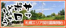 アプリ開発のゆめみが札幌オフィス開設 採用を開始