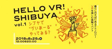 """春蒔プロジェクト、渋谷キャストでVRを体験できる「HELLO VR ! SHIBUYA vol.1 渋谷で""""ゔいあーる""""やってみる? 」を開催"""