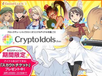 グッドラックスリー、ブロックチェーン技術を利用したイラスト投稿サービス「CryptoIdols(クリプトアイドル)」のβ版を公開