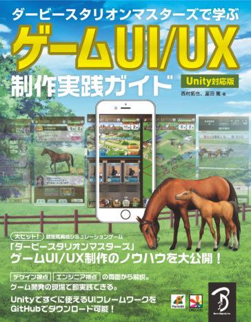 ボーンデジタル、書籍「ダービースタリオン マスターズで学ぶゲームUI/UX制作 実践ガイド Unity対応版」を刊行