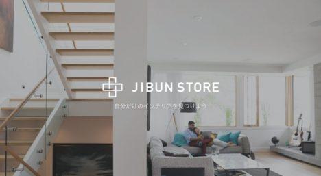 ジブンハウス、VR空間から直接インテリア商品を販売するサービス「JIBUN STORE」を提供開始