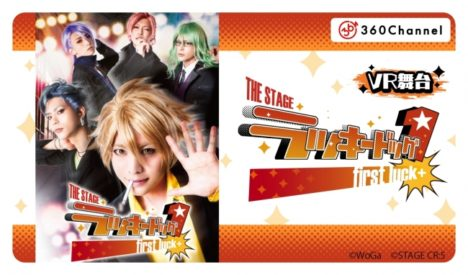 360Channel、VR舞台「THE STAGE ラッキードッグ1 first luck+」を配信開始