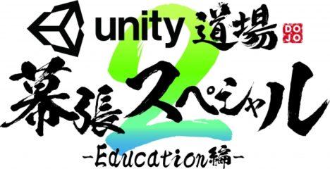 Unity Japan、学校教員向けのUnity公式セミナーの第2回目を9/22に幕張で開催