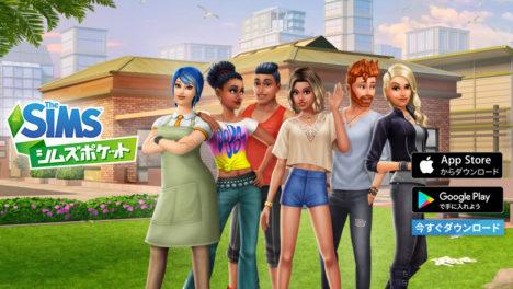 EA、看板タイトル「SIMS」シリーズのスマホアプリ版「シムズ・ポケット」をリリース