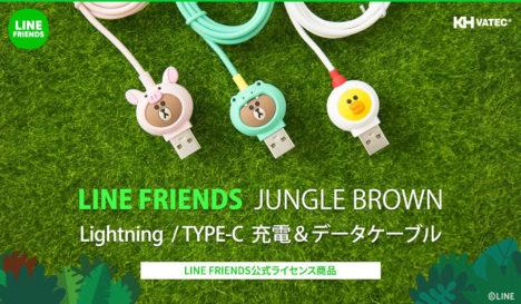 ロア・インターナショナル、LINE FRIENDSの充電ケーブルを発売