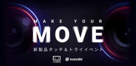 ハコスコ、8/27に「Insta360 新商品 タッチ&トライ」を開催