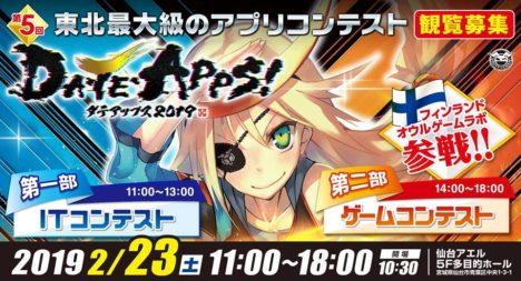 仙台にて開催される「第5回仙台ゲームアプリコンテストDA・TE・APPS!2019」にTSUKUMOが協賛