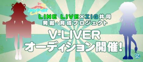 ZIGとLINE LIVE、共同で「LINE V-LIVER プロジェクト」を開始