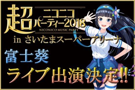 人気バーチャルYoutuberの「富士葵」と「電脳少女シロ」、ニコニコ超パーティ2018に出演決定