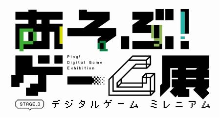 埼玉のSKIPシティ彩の国ビジュアルプラザ映像ミュージアムにて「あそぶ!ゲーム展 ステージ3:デジタルゲームミレニアム」開催決定