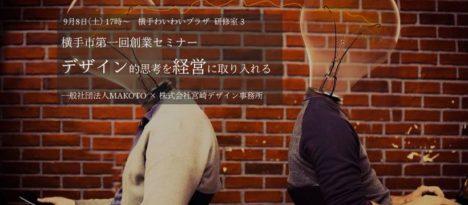 MAKOTO、9/8に秋田県横手市にて創業セミナー「デザイン的思考を経営に取り入れる」を開催
