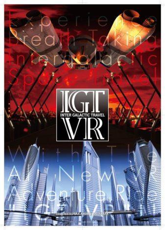4Dブレイン、VR作品「IGT-VR」を東京ゲームショウ2018に出展