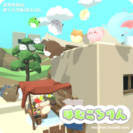 動物たちが転がって冒険するスマホ向けアスレチックアクションゲーム 「はむころりん」がリリース