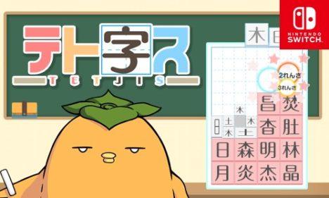 シルバースタージャパン、「漢字」でテトリスする漢字パズルアプリ「テト字ス」のSwitch版を8/6にリリース