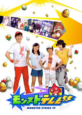 モンストのオリジナル番組「モンストテレビ」、キッズステーションにて9/3より放映開始