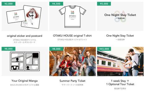 サウスワークス、訪日外国人向けのオタクな体験型ゲストハウス「OTAKU HOUSE」のクラウドファンディングプロジェクトを実施中