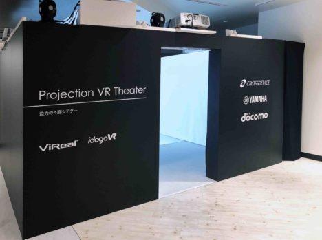 ドコモの未来体験空間「PLAY 5G 明日をあそべ」、プロジェクションVRシアターがオープン