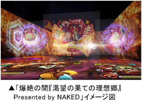 ミクシィ、モンストの新体験型アートイベント「モンスターストライク展」を開催