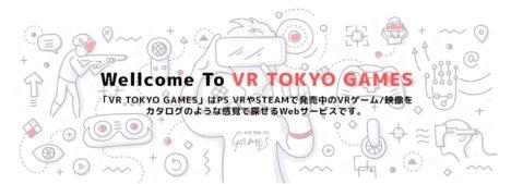 VRゲーム検索サイト「VR TOKYO GAMES」がオープン