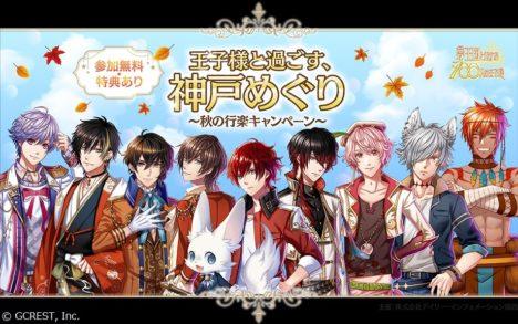 女性向けスマホパズルRPG「夢王国と眠れる100人の王子様」、神戸にてリアルイベント「王子様と過ごす神戸めぐり」を開催決定
