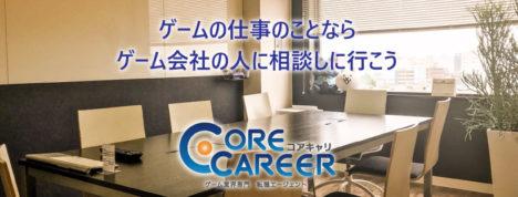 コアエッジ、ゲーム業界に特化した転職エージェント「コアキャリ」を開始