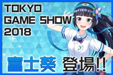 バーチャルYoutuberの「富士葵」、東京ゲームショウ2018でトークショウを実施