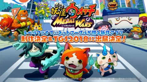 「妖怪ウォッチ」の新作スマホゲーム「妖怪ウォッチ メダルウォーズ」が開発決定 東京ゲームショウ2018にも出展