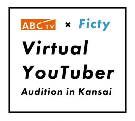 Ficty、関西を拠点とするバーチャルYouTuberオーディションを開催