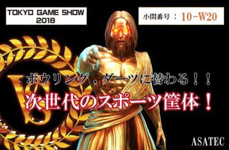 ASATE、リリース VR対応のシューティングスポーツ「Vshooter」を東京ゲームショウ2018に出展