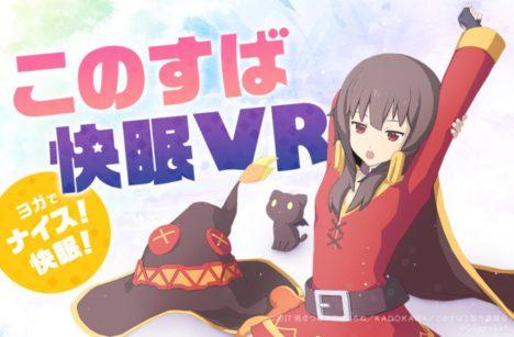 Gugenka、東京ゲームショウ2018にて「このすば快眠VR」の先行体験会を実施