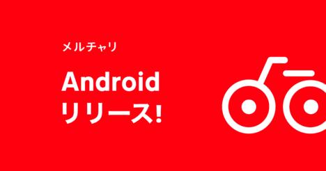 メルカリ、シェアサイクルサービス「メルチャリ」のAndroidアプリをリリース