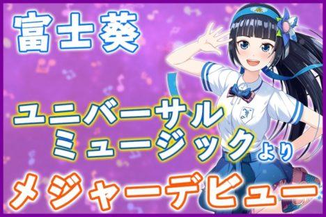 バーチャルYoutuberの「富士葵」、ユニバーサルミュージックよりメジャーデビューが決定
