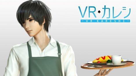 キャラメイク機能も搭載した女性向けVR恋愛ゲーム「VRカレシ」がリリース決定
