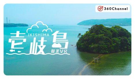 360Channel、長崎県・壱岐島のVR PR映像制作を担当