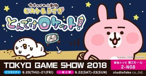 「カナヘイの小動物 ピスケ&うさぎ」の新作パズルゲームが東京ゲームショウ2018に試遊出展 着ぐるみも登場