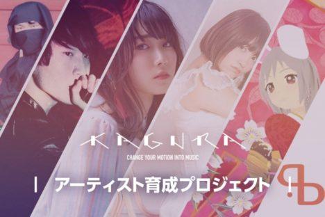 しくみデザイン、新世代AR楽器ソフト「KAGURA」を用いたパフォーマンスステージを福岡と東京で開催